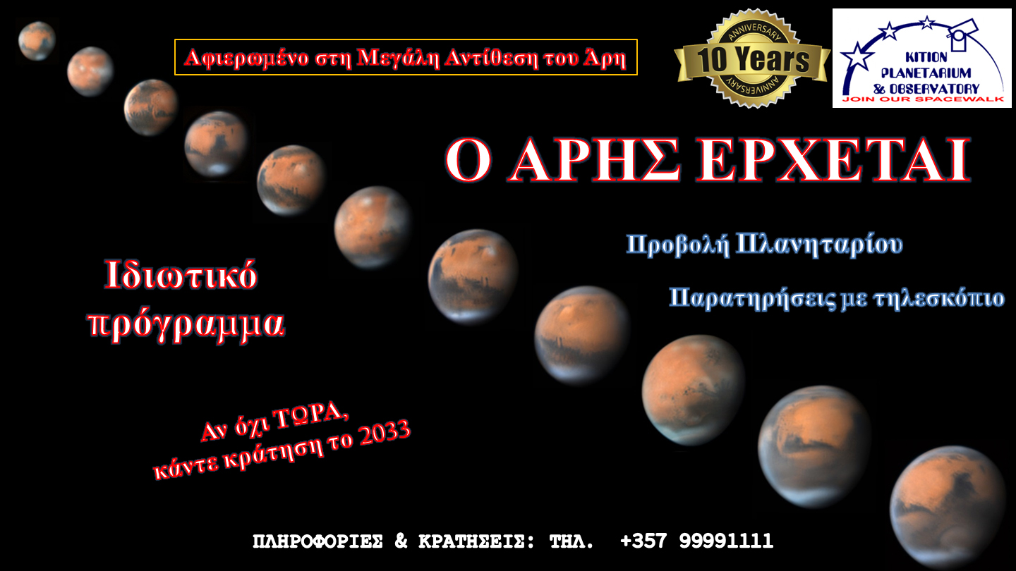 Book at this event of the KITION PLANETARIUM & OBSERVATORY by tel.99991111