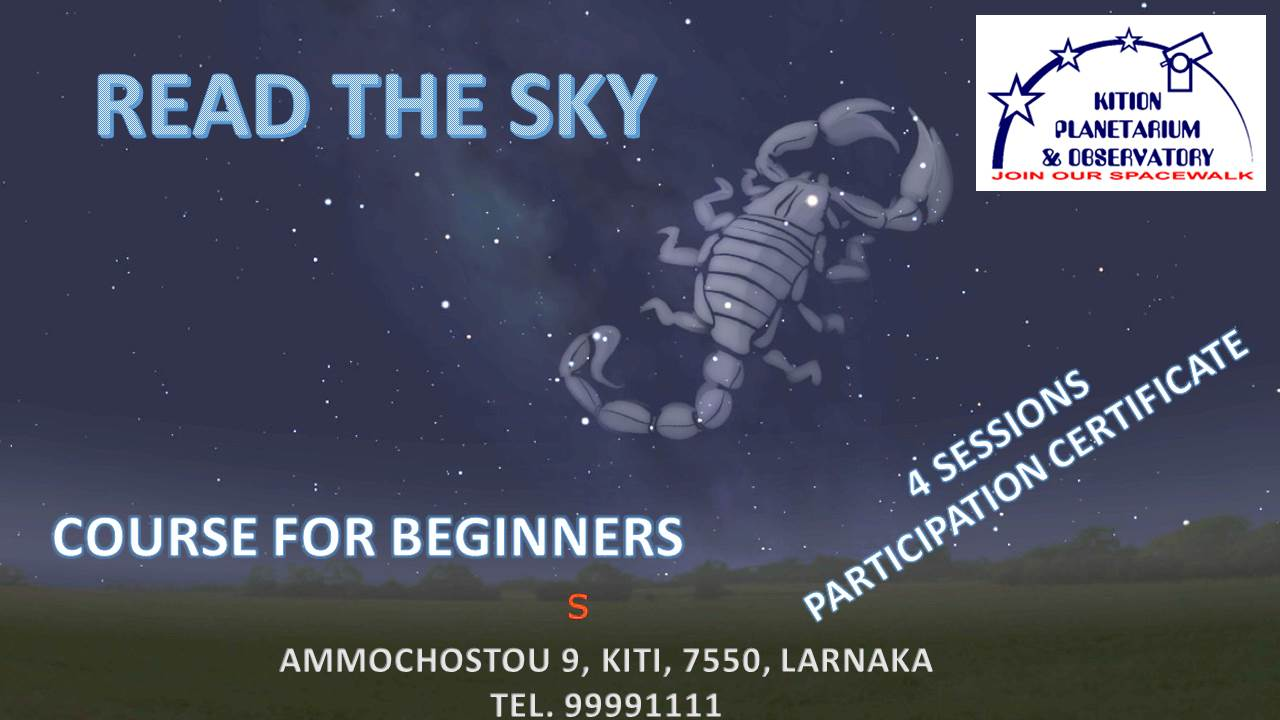 Read The Sky Astronomy Course For Beginners