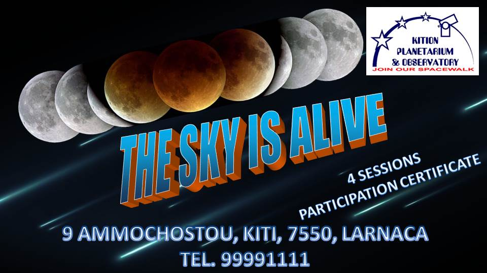 The Sky is Alive Astronomy Course
